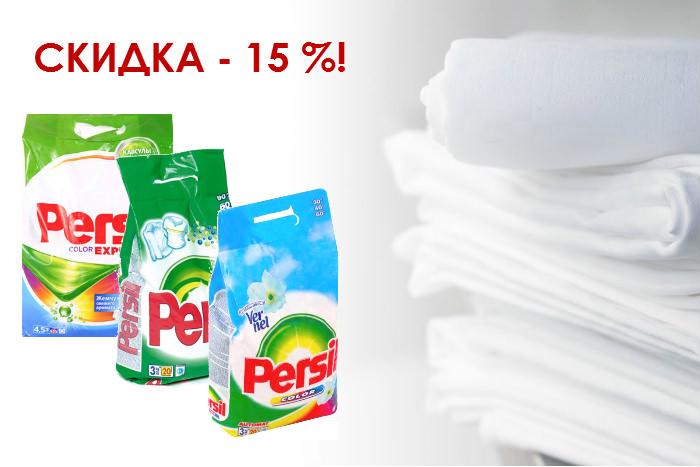 Стиральный порошок Persil (Персил) ОПТОМ. СКИДКА – 15 %! В АССОРТИМЕНТЕ!