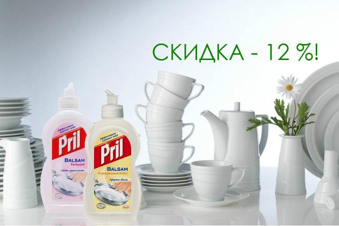 Чистящее средство для посуды Pril Balsam (Прил Бальзам) 500 мл ОПТОМ. СКИДКА – 12 %!