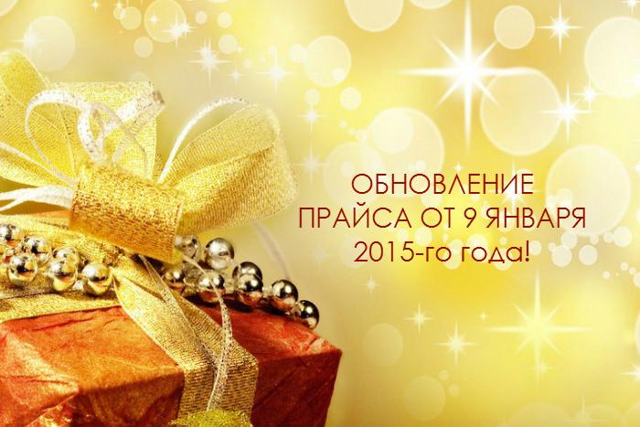 ОБНОВЛЕНИЕ ПРАЙС-ЛИСТА ОТ 9 ЯНВАРЯ 2015-го года!