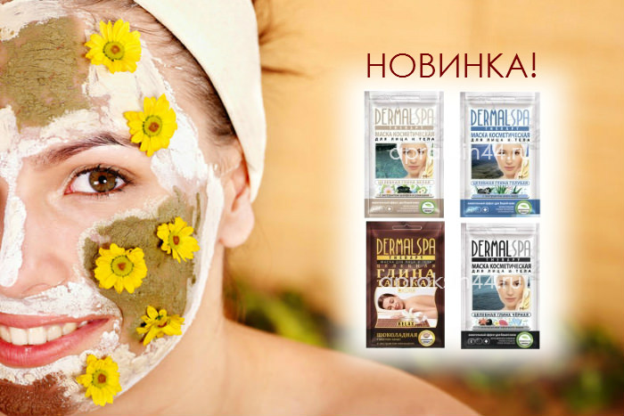 Косметические маски для лица и тела Dermal SPA (Дермал СПА) ОПТОМ. НОВИНКА!