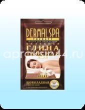 Маска косметическая для лица и тела Dermal SPA (Дермал СПА) Шоколадная Глина тайская с экстрактом женьшеня и маслом какао 30 мл оптом.