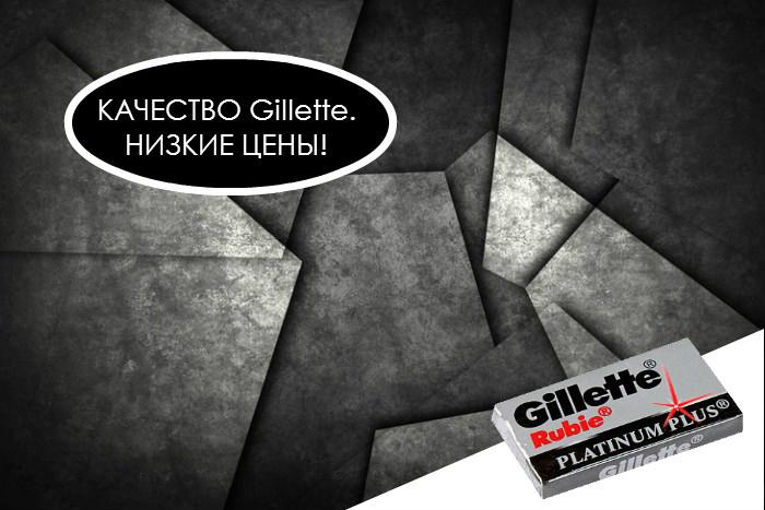 Лезвия для бритья Gillette Rubie Platinum plus (Жиллет Руби Платинум плюс) 20х5 ОПТОМ.