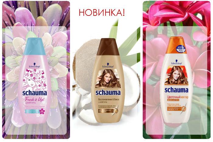 Шампунь для волос Schauma (Шаума) 380 мл ОПТОМ. НОВИНКА! В АССОРТИМЕНТЕ!
