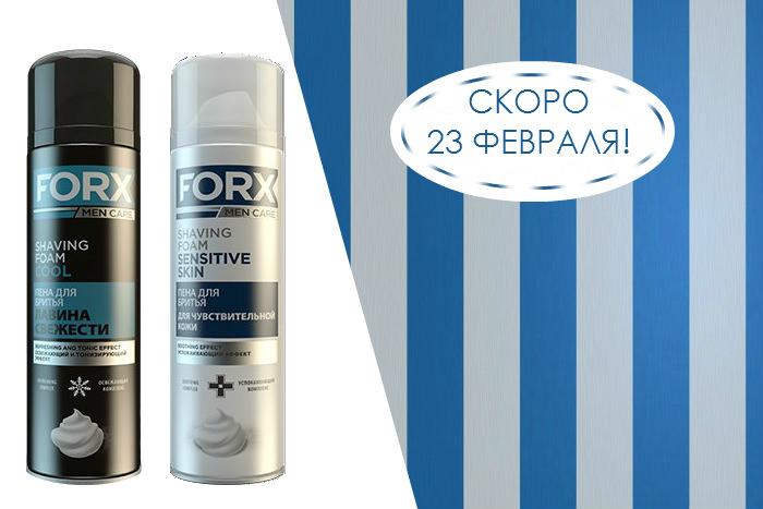 Пена для бритья FORX Мen Care (Форкс Мен Кеа) ОПТОМ. Уважаемые партнеры!