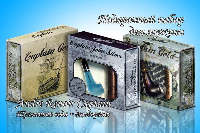 Подарочные наборы Andre Renoir Captain в ассортименте