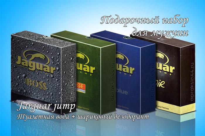 Подарочные наборы Jaguar jump в ассортименте