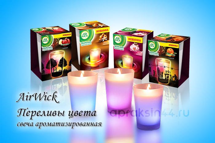 Свеча ароматизированная AirWick Переливы цвета в ассортименте