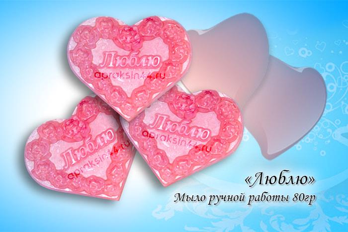 lyublyu-mylo-ruchnoj-raboty-80gr