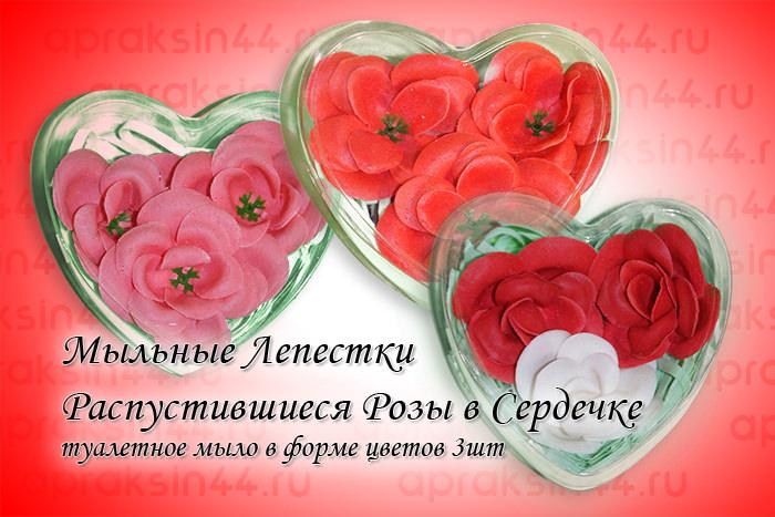 """Мыльные лепестки """"Распустившиеся розы в сердечке"""""""