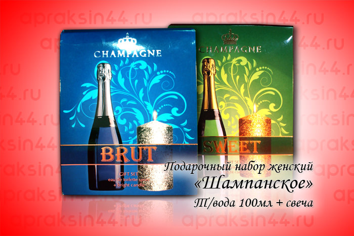 """Подарочный набор """"Шампанское"""" (т/вода 100мл + свеча)"""