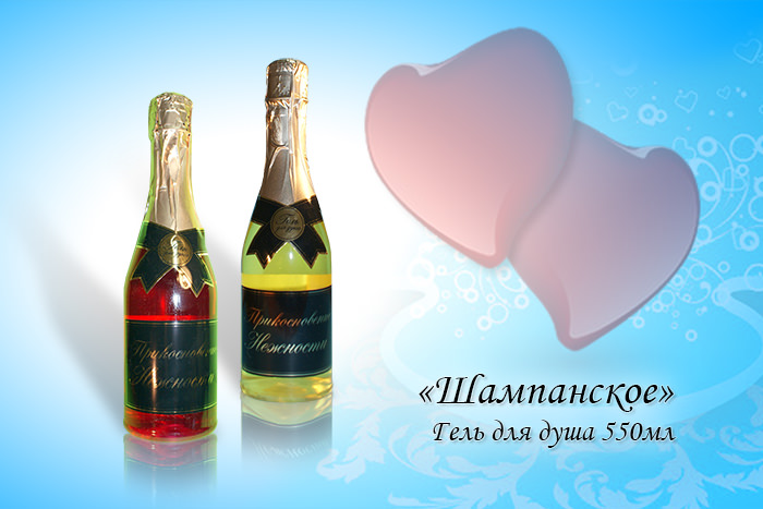 """Гель для душа """"Шампанское"""" 550мл"""