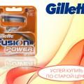 Кассеты для бритья Gillette Fusion Power 4 шт.