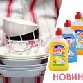 Чистящее средство для посуды МИНУТА 500 мл В АССОРТИМЕНТЕ.