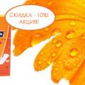 Гигиенические прокладки Bella Panty Soft (Белла Панти Софт) 20 шт. СКИДКА!