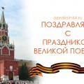 http://apraksin44.ru/wp-content/uploads/2015/05/721.jpg