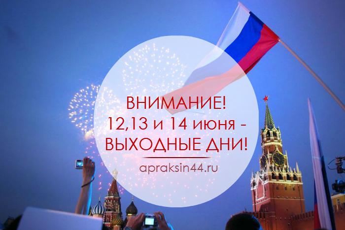 Календарь на январь 2016 года праздничные и выходные дни