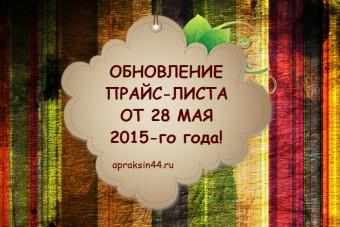 http://apraksin44.ru/wp-content/uploads/2015/05/775.jpg