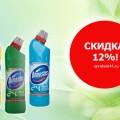 Чистящее средство Domestos (Доместос) 500 мл в ассортименте. СКИДКА - 12%!
