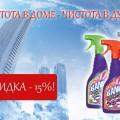 Чистящее средство Cilit Bang (Силит Бэнг) В АССОРТИМЕНТЕ. СКИДКА - 15%!