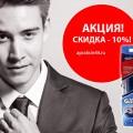 Станки одноразовые для мужчин Gillette 2 (Жиллет 2) 5 шт. СКИДКА - 10%!
