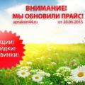 ОБНОВЛЕНИЕ ПРАЙС-ЛИСТА ОТ 20 ИЮНЯ 2015-го года!