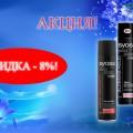 Лак для волос Syoss (Сьес) 400 мл В АССОРТИМЕНТЕ. СКИДКА - 8%!