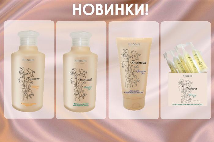 Шампунь против выпадения волос kapous treatment 250 мл