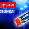 Станки одноразовые для мужчин FIGARO (Фигаро) 10 шт. СУПЕР ЦЕНА!