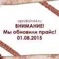http://apraksin44.ru/wp-content/uploads/2015/08/923.jpg