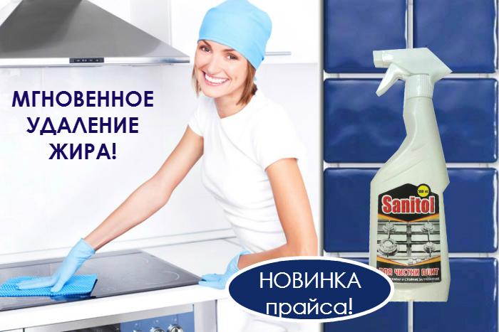 Санитол для чистки плит состав электроплита одноконфорочная купить в спб