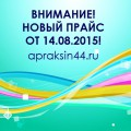 http://apraksin44.ru/wp-content/uploads/2015/08/957.jpg