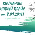 http://apraksin44.ru/wp-content/uploads/2015/09/1014.jpg