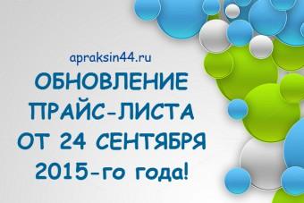 http://apraksin44.ru/wp-content/uploads/2015/09/1052.jpg