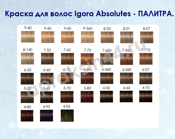 Краска для волос игора для седых волос палитра цветов фото