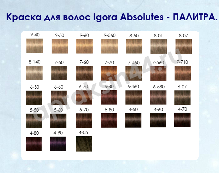 палитра цветов краска для волос