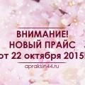http://apraksin44.ru/wp-content/uploads/2015/10/1118.jpg