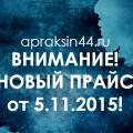 http://apraksin44.ru/wp-content/uploads/2015/11/1150.jpg