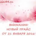 http://apraksin44.ru/wp-content/uploads/2016/01/2344.jpg