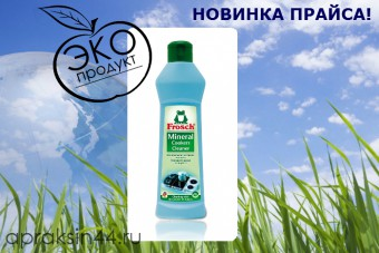 FROSCH Чистящее молочко для стеклокерамики 250 мл. НОВИНКА!