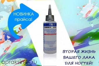 Severina Жидкость для разведения лака для ногтей 125 мл. НОВИНКА!