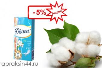 Гигиенические прокладки Discreet DEO 20 шт. СКИДКА — 5%!