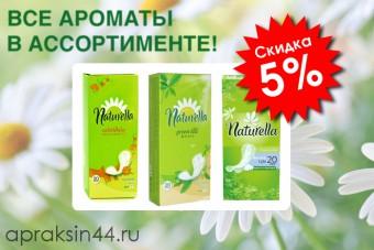 Гигиенические ежедневные прокладки Naturella 20 шт в ассортименте. СКИДКА — 5%!