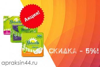 Гигиенические прокладки Naturella Classic в ассортименте. СКИДКА — 5%!