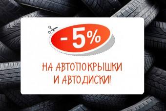 СКИДКА НА АВТОПОКРЫШКИ И АВТОДИСКИ 5%!