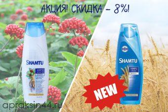 Shamtu Шампунь 380 мл. СКИДКА — 8%!