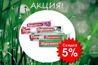 Зубная паста Пародонтол 63 г. СКИДКА — 5%!