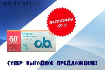 Тампоны Ob Original 16+8 шт. ЭКОНОМИЯ — 50%!