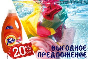 Жидкое средство для стирки Tide Автомат Весенние цветы 1,3 л. СКИДКА — 20%!