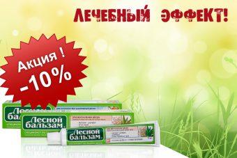 Зубная паста Лесной бальзам 75 мл. СКИДКА — 10%!