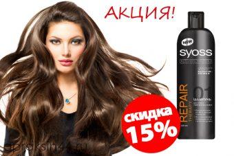 Syoss Repair Шампунь для волос 500 мл. СКИДКА – 15%!